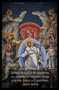 Христос Воскресе 1